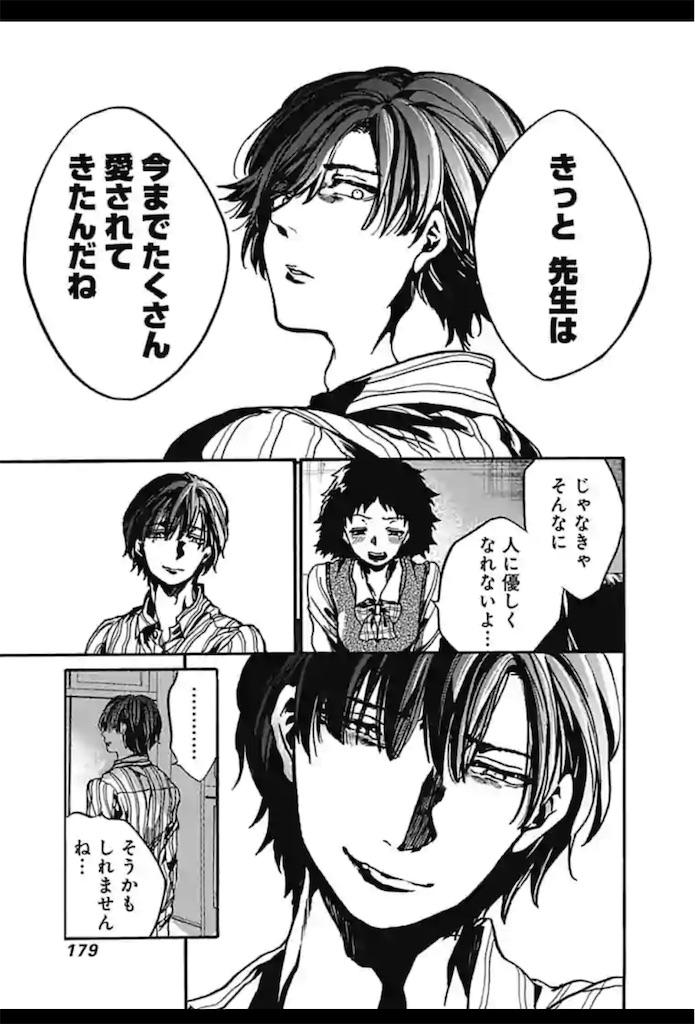 f:id:daiki_futagami:20200908145041j:image