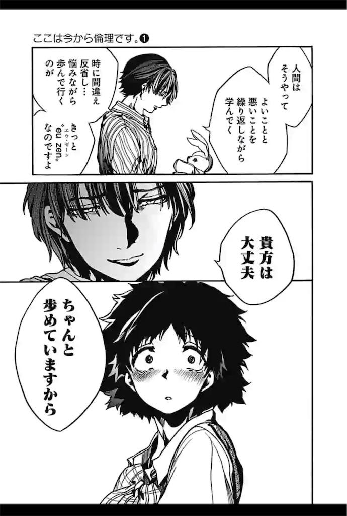 f:id:daiki_futagami:20200908145044j:image