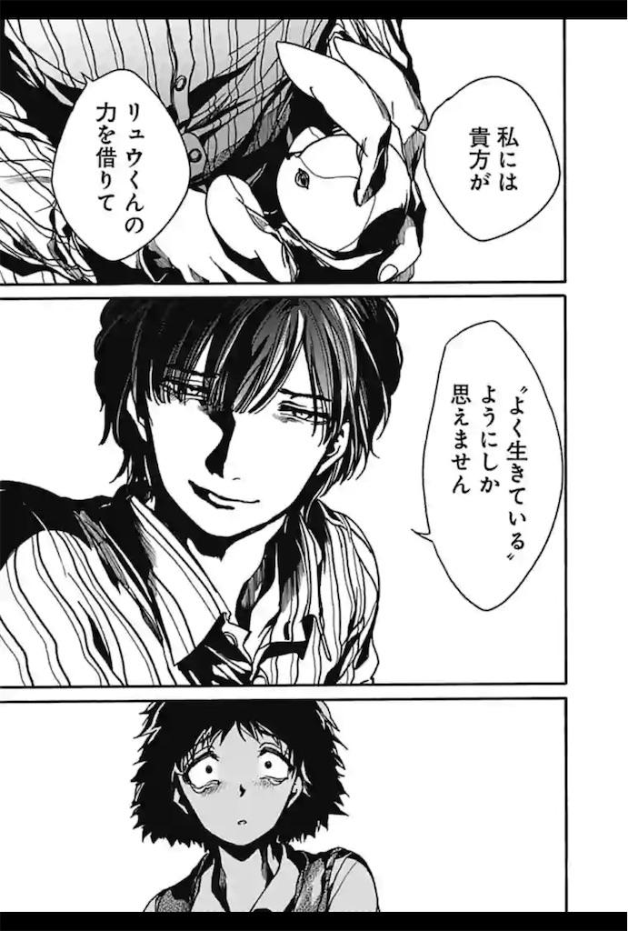 f:id:daiki_futagami:20200908145048j:image