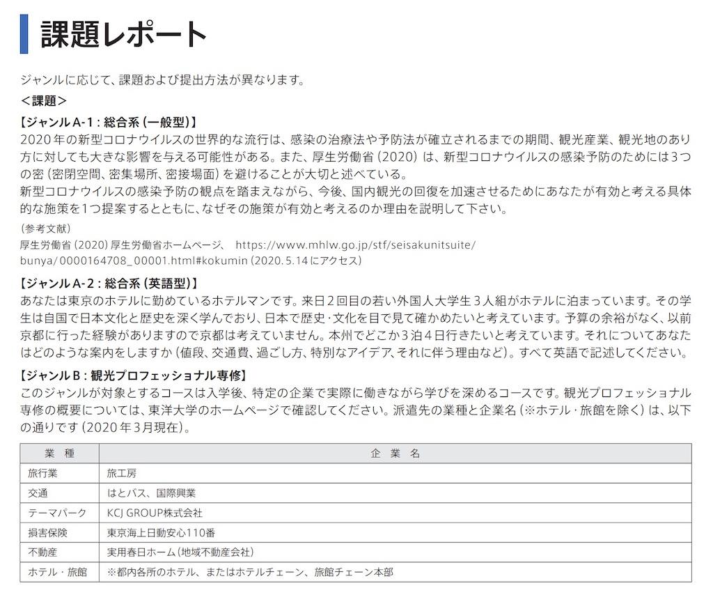 f:id:daiki_futagami:20200911172653j:image