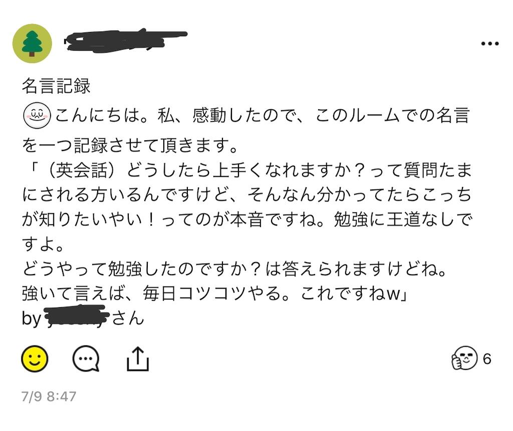 f:id:daiki_futagami:20200914141657j:image