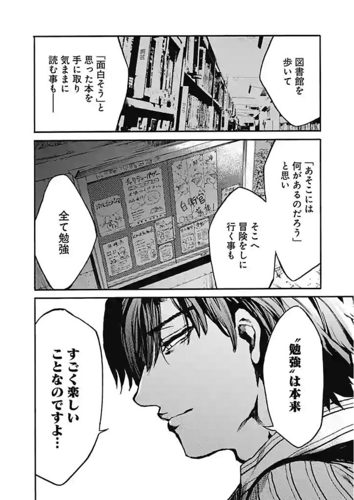 f:id:daiki_futagami:20200921151110j:image