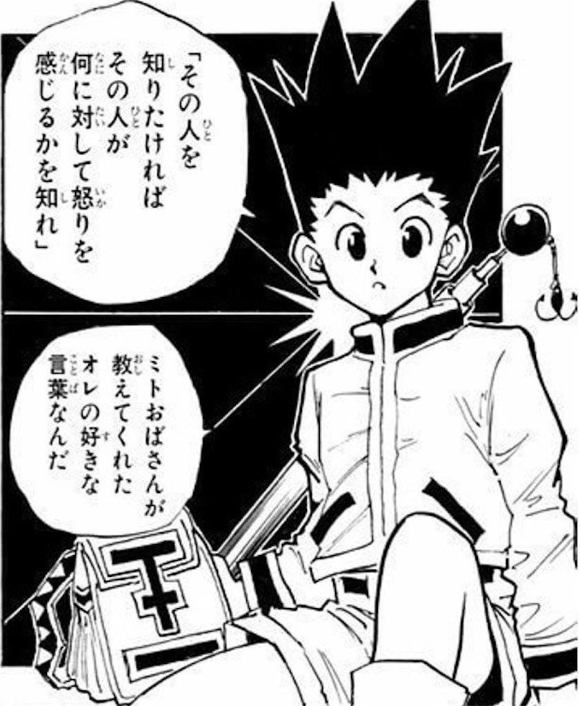 f:id:daiki_futagami:20200924160932j:image