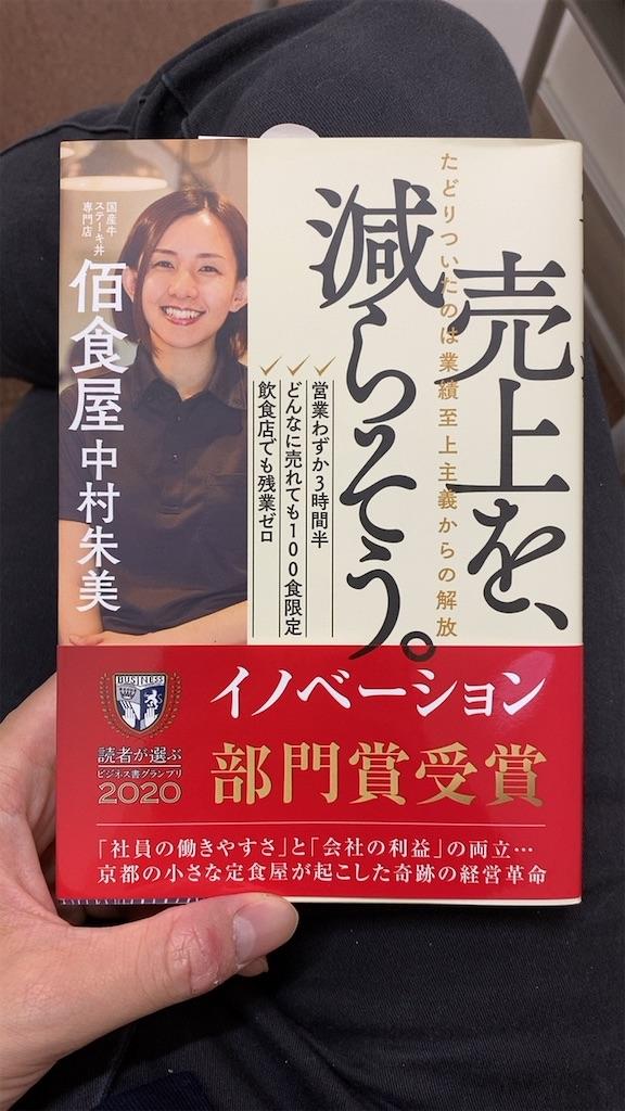 f:id:daiki_futagami:20201008162744j:image