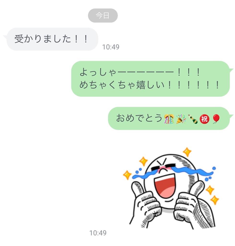 f:id:daiki_futagami:20201102142445j:image