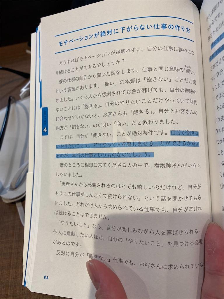 f:id:daiki_futagami:20201104164508j:image