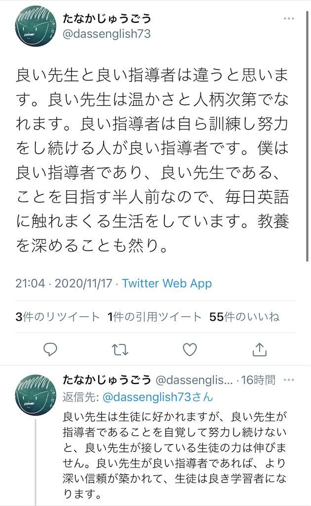 f:id:daiki_futagami:20201118133348j:image