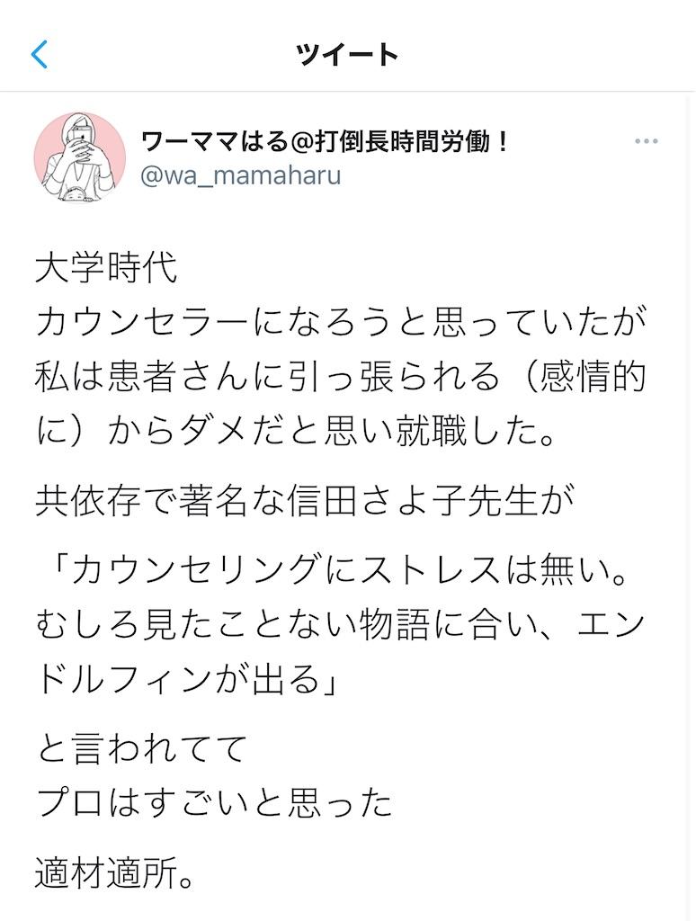 f:id:daiki_futagami:20201119145456j:image