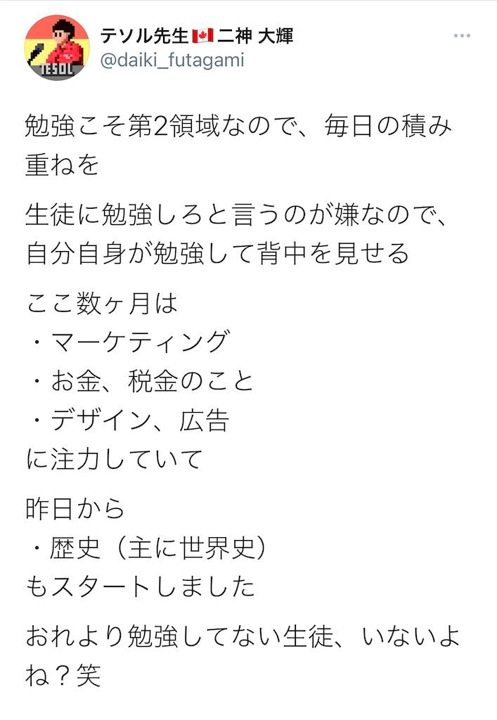 f:id:daiki_futagami:20201126144952j:image