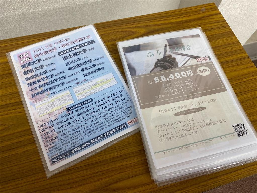 f:id:daiki_futagami:20201127122523j:image