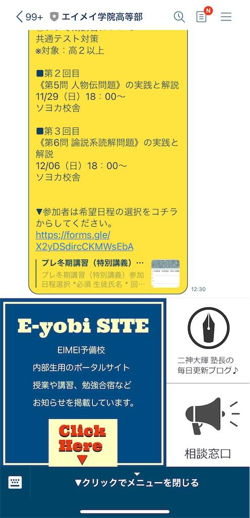 f:id:daiki_futagami:20201202231401j:image