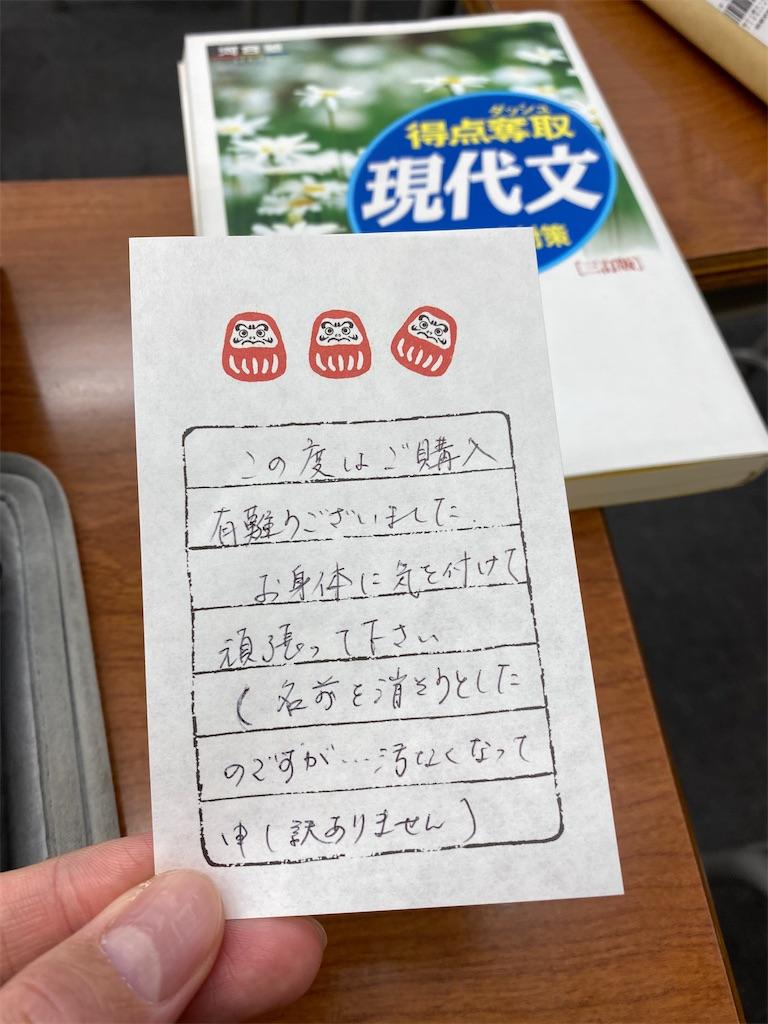 f:id:daiki_futagami:20201203144502j:image