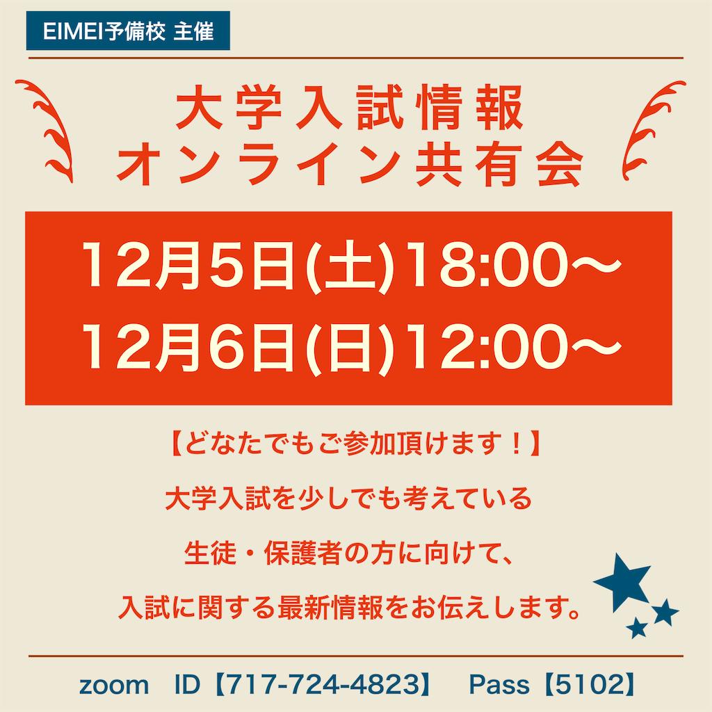 f:id:daiki_futagami:20201203152207p:image