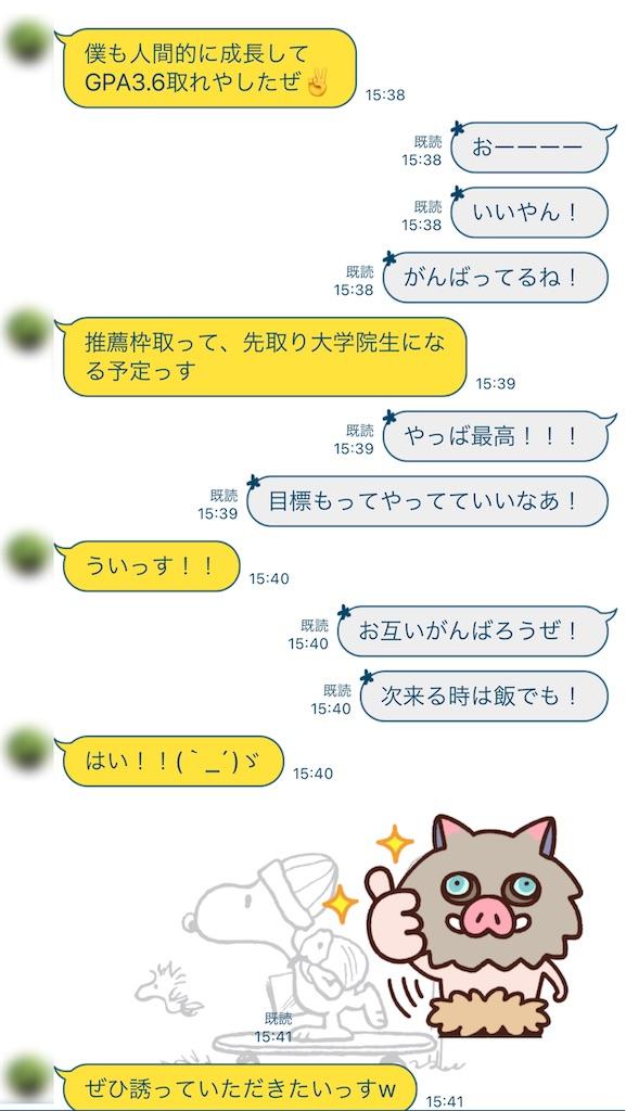 f:id:daiki_futagami:20210101154607j:image