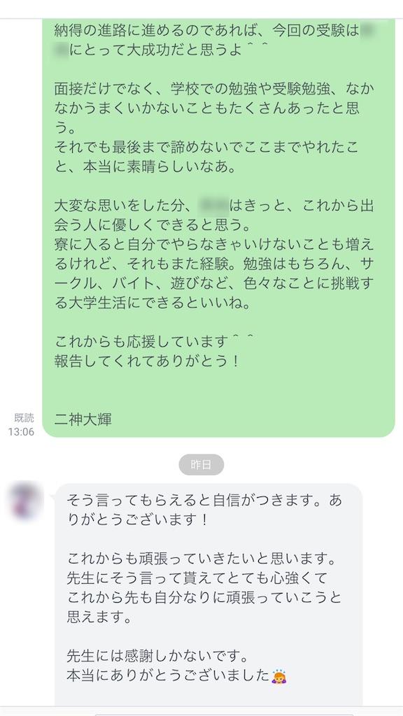 f:id:daiki_futagami:20210221013738j:image