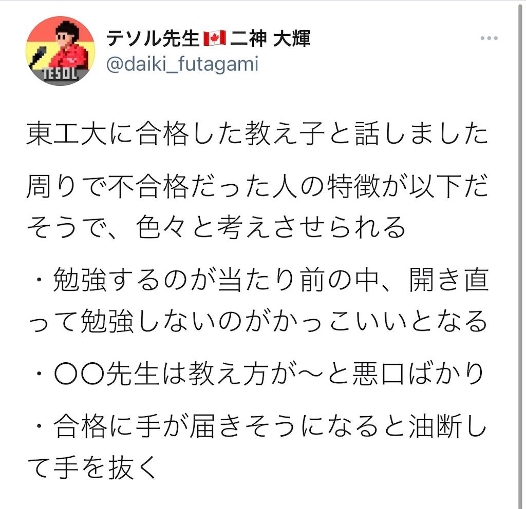 f:id:daiki_futagami:20210312173052j:image