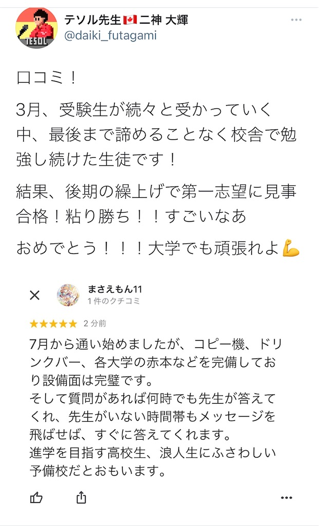 f:id:daiki_futagami:20210404205319j:image