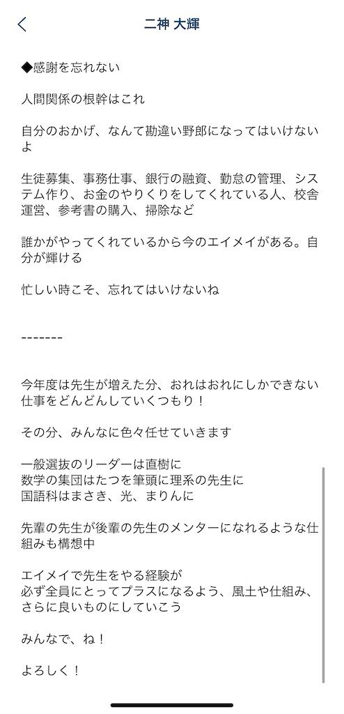 f:id:daiki_futagami:20210409163516j:image
