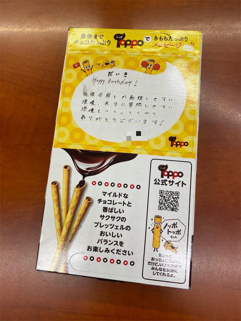 f:id:daiki_futagami:20210529152526j:image