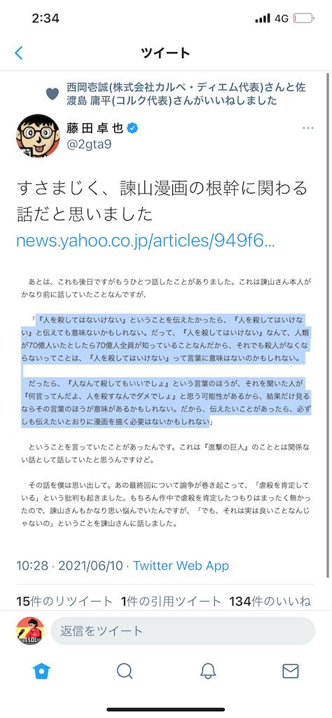 f:id:daiki_futagami:20210611144332p:image