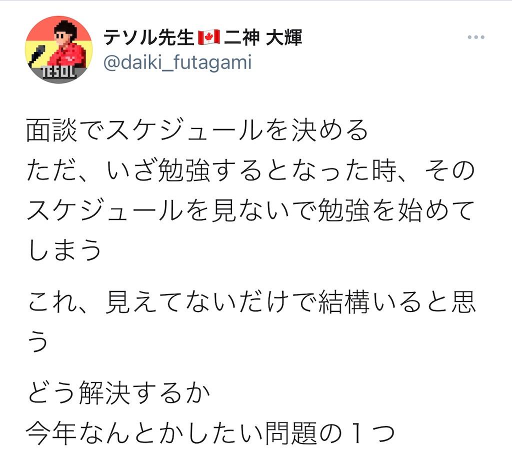 f:id:daiki_futagami:20210613135430j:image