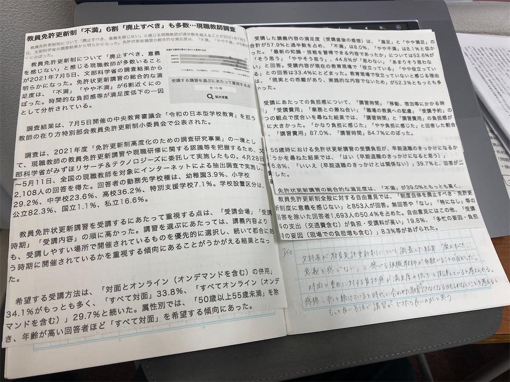 f:id:daiki_futagami:20210713160235j:image