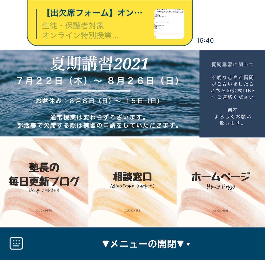 f:id:daiki_futagami:20210717142349j:image