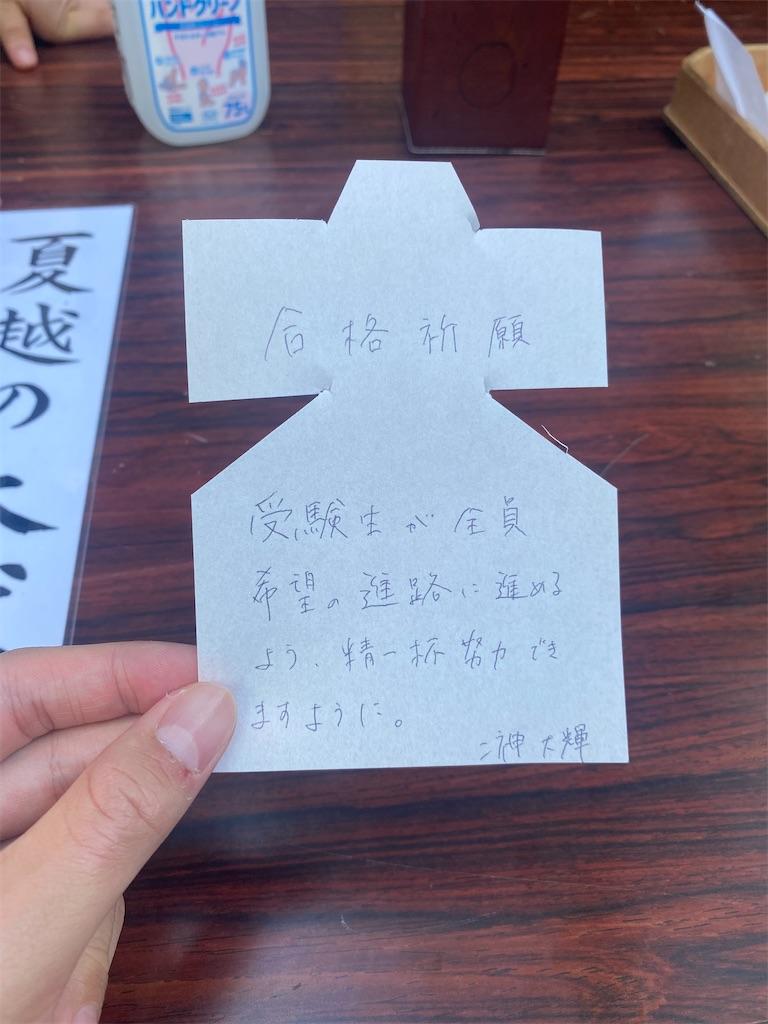 f:id:daiki_futagami:20210801171913j:image