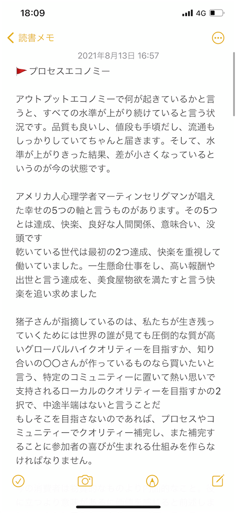f:id:daiki_futagami:20210813181134p:image
