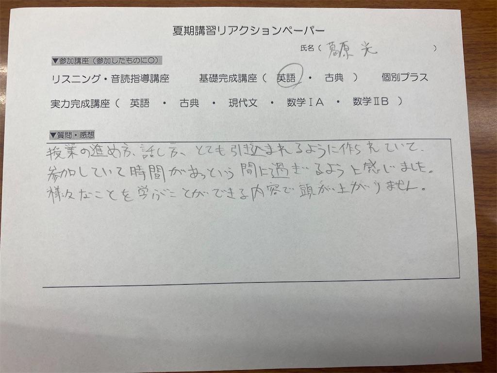 f:id:daiki_futagami:20210817234758j:image