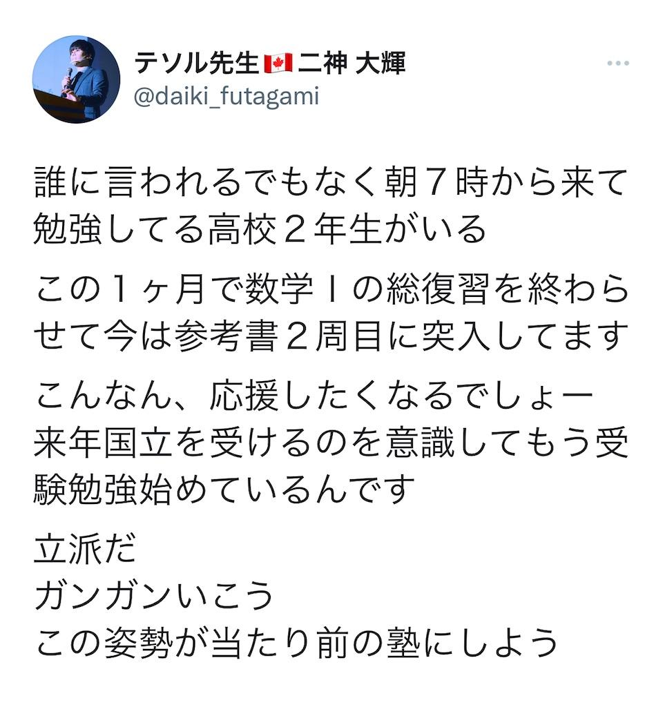 f:id:daiki_futagami:20210831165826j:image