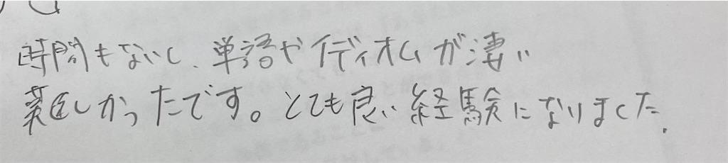 f:id:daiki_futagami:20210918201336j:image