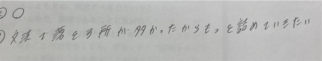 f:id:daiki_futagami:20210918201343j:image