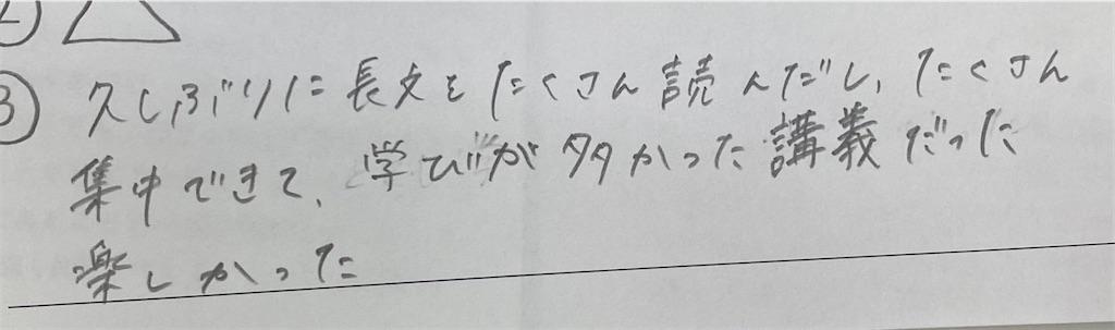 f:id:daiki_futagami:20210918201345j:image