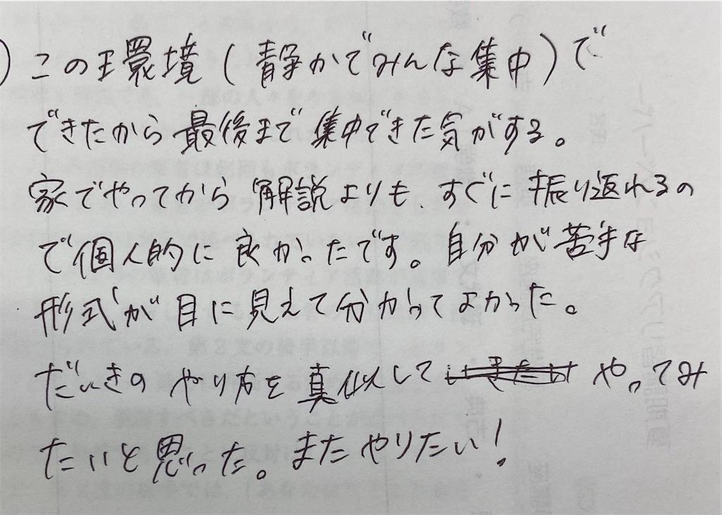 f:id:daiki_futagami:20210918201347j:image