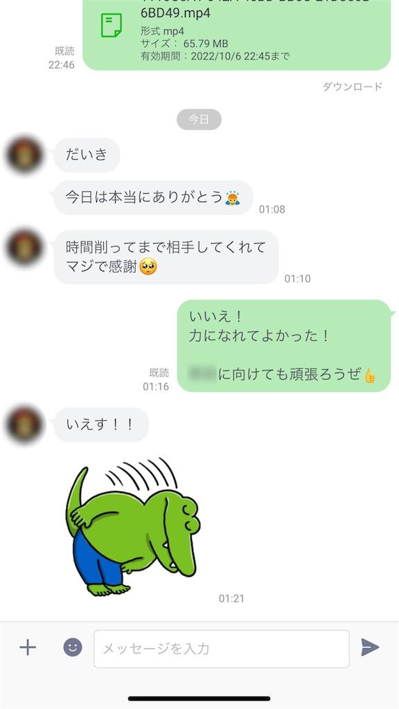 f:id:daiki_futagami:20211007164854j:image