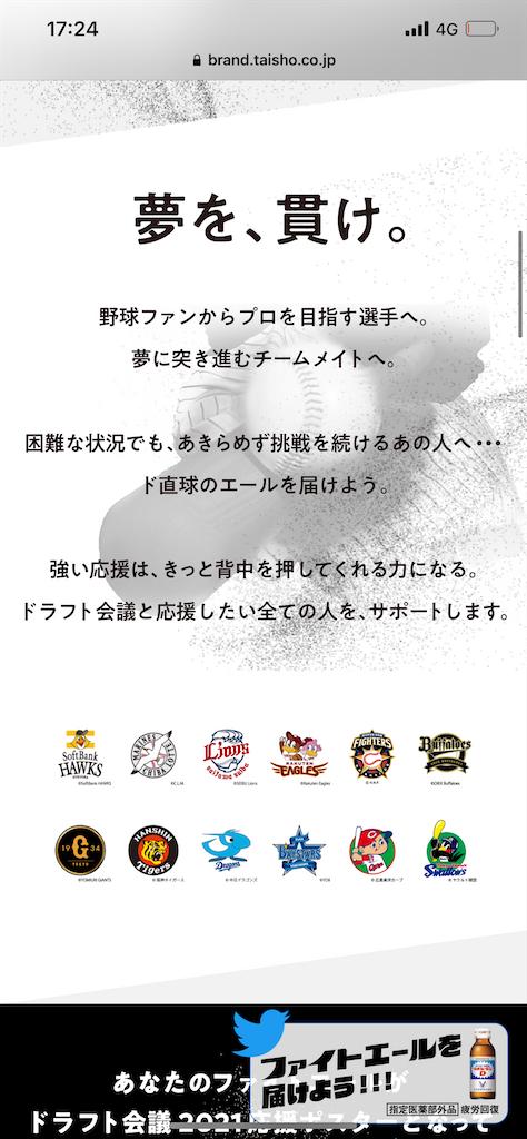 f:id:daiki_futagami:20211010170957p:image