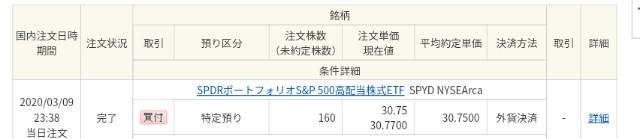 f:id:daikichiman:20200310071103j:plain