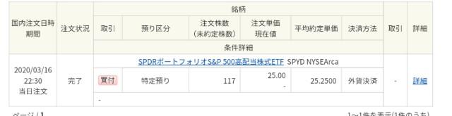 f:id:daikichiman:20200316224454j:plain