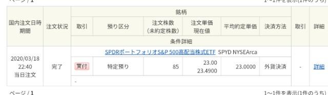 f:id:daikichiman:20200319070745j:plain