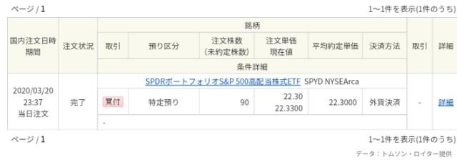 f:id:daikichiman:20200321062301j:plain