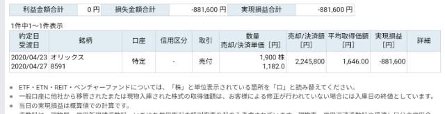 f:id:daikichiman:20200423133529j:plain