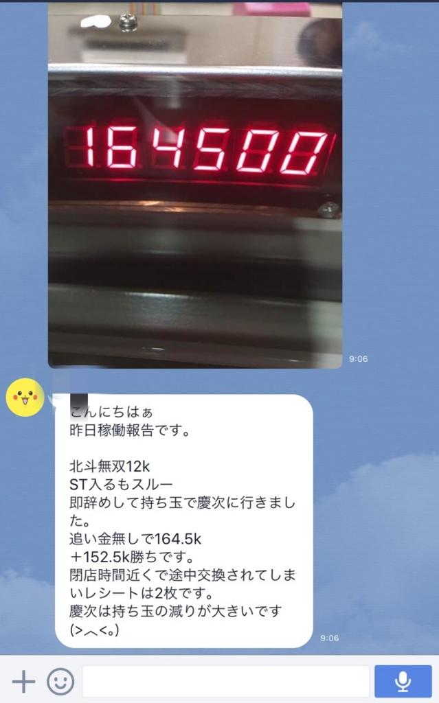 f:id:daikichipachi:20170214002229j:plain