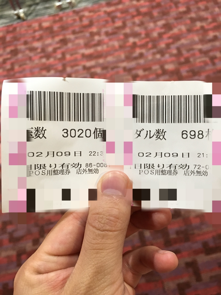f:id:daikichipachi:20170227010036j:plain