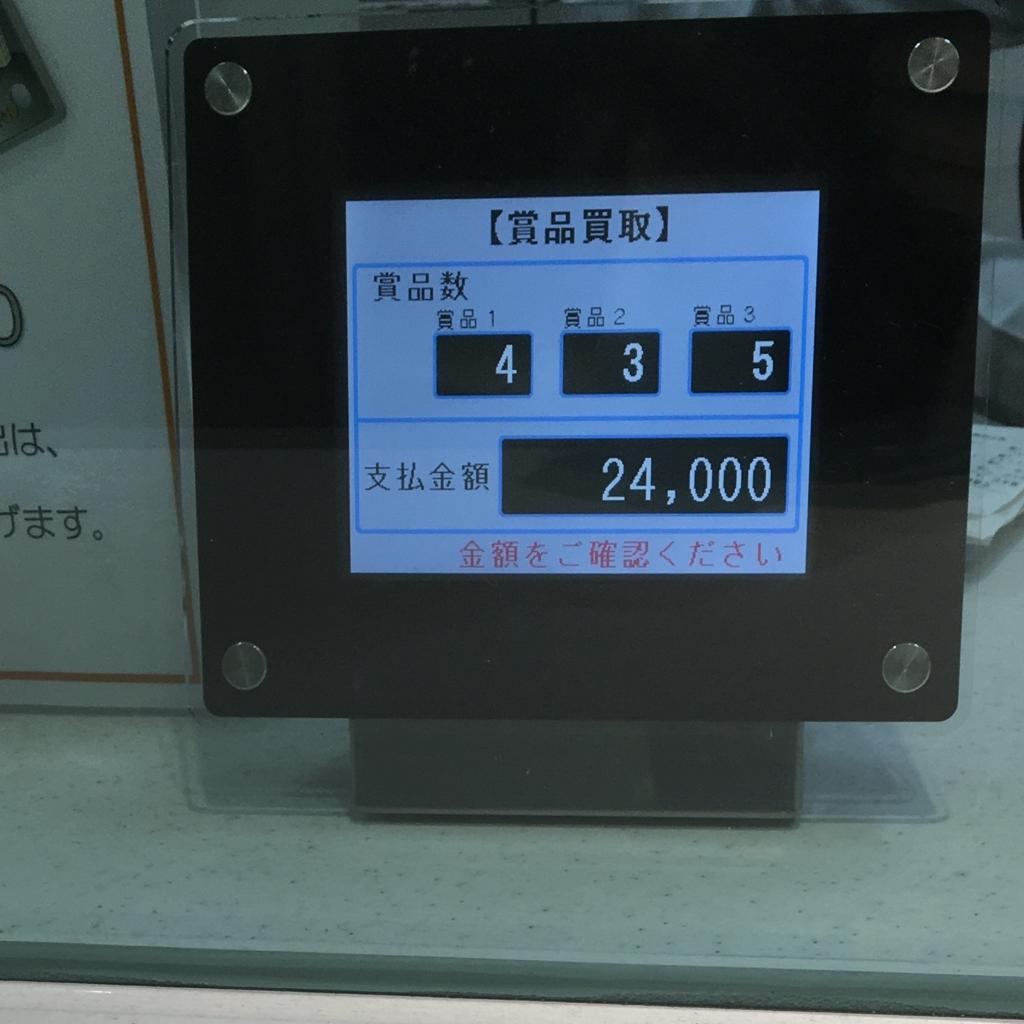 f:id:daikichipachi:20170303022849j:plain