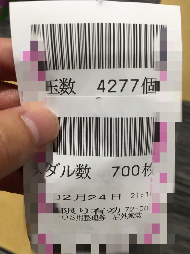f:id:daikichipachi:20170303023028j:plain