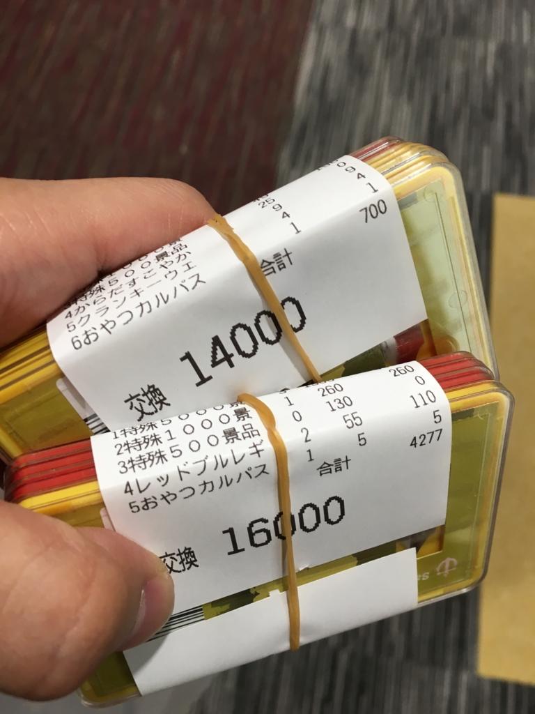 f:id:daikichipachi:20170303023105j:plain