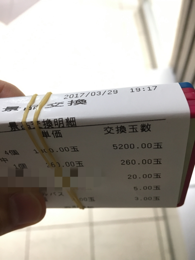 f:id:daikichipachi:20170717231830j:plain