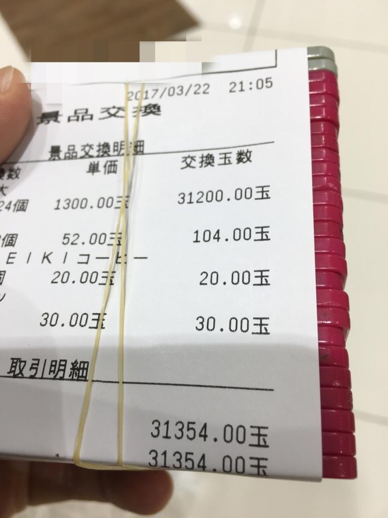 f:id:daikichipachi:20170723230329j:plain