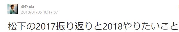 f:id:daikiki:20181214172403p:plain